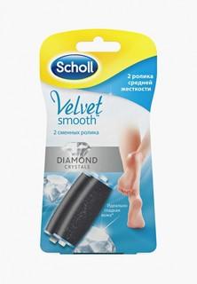 Сменная насадка для прибора Scholl Diamond Crystals средней жесткости 2шт (для электрической роликовой пилки)