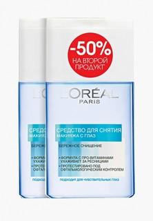 Средство для снятия макияжа LOreal Paris LOreal для чувствительных глаз, 125 мл х 2