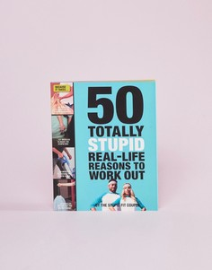 Книга 50 Totally Stupid Real-Life Reasons To Work Out - Мульти Books