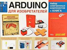 Конструктор ARDUINO Дерзай! Наборы по электронике для изобретателей Набор электронных компонентов + КНИГА 978-5-9775-3988-3