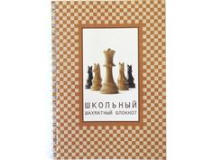 Блокнот Фолиант Шахматный 64 листа БЛШ-9