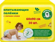 Пеленки и клеенки для малышей Пелигрин Пеленки, 1шт.
