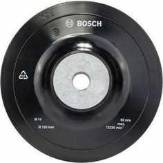 Тарелка опорная Bosch 125мм М14 (1.608.601.033)