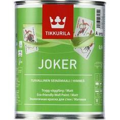 Краска в/д TIKKURILA Joker ( Джокер ) гипоаллергенная интерьерная база С 0.9л.