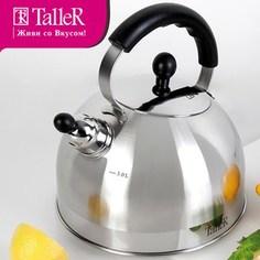 Чайник со свистком 3 л Taller Брент (TR-1344)