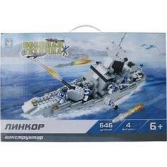 Конструктор 1Toy военная техника линкор 646дет Т57038