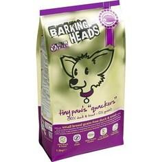 Сухой корм BARKING HEADS Small Breed Tiny Paws Quackers Grain Free Duck & Trout беззерновой с уткой и форелью для собак мелких пород 1,5кг (0827/18143)