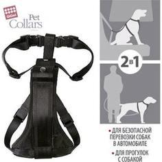 Шлейка GiGwi Pet Collars для автомобиля и переноски для средних собак (75176)
