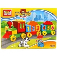 Конструктор Город Мастеров Большие кубики- паровозик с 2 вагонами (LL-1003-R)
