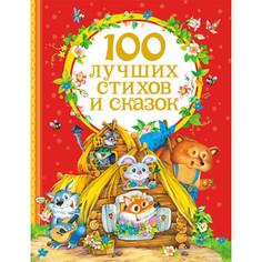 Книга Росмэн 100 лучших стихов и сказок (25889)