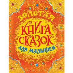 Книга Росмэн Золотое издание сказок для малышей (32918)