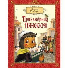 Книга Росмэн Приключения Пиноккио (19545)