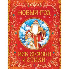 Книга Росмэн Новый год. Все сказки и стихи (32964)