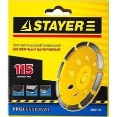 Чашка алмазная шлифовальная Stayer Professional однорядная, высота 22,2 мм 115 мм (33382-115)