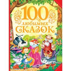 Книга Росмэн 100 любимых сказок (27251)