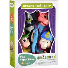 Кукольный театр Жирафики Три поросенка, 4 куклы (68319)