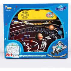 Двухсторонний мольберт Joy Toy интерактивная Удивительный Космос 7280