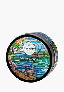 Масло для тела Ecocraft натуральное, восстанавливающее