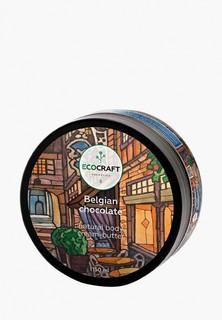 Масло для тела Ecocraft Натуральное восстанавливающее Belgian chocolat