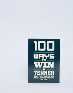 Книга 100 Ways To Win A Tenner - Мульти Books