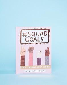Squad goals friendship book - Мульти Books