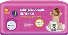 Пеленки и клеенки для малышей Пелигрин Сухая попка, 1шт.