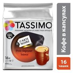Кофе капсульный TASSIMO CARTE NOIRE Petit Dejeuner Intense, капсулы, совместимые с кофемашинами TASSIMO® [4019376]
