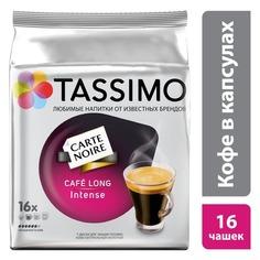 Кофе капсульный TASSIMO CARTE NOIRE Cafe Long Intense, капсулы, совместимые с кофемашинами TASSIMO® [4251495]