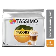 Кофе капсульный TASSIMO JACOBS Latte Caramel, капсулы, совместимые с кофемашинами TASSIMO® [8050046]