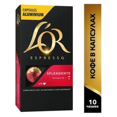 Кофе капсульный LOR Espresso Splendente, капсулы, совместимые с кофемашинами NESPRESSO®, 52грамм [4028409]