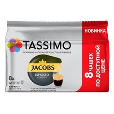 Кофе капсульный TASSIMO Jacobs Эспрессо Классико, капсулы, совместимые с кофемашинами TASSIMO®, 59.2грамм [8051030]
