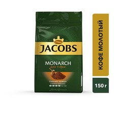 Кофе молотый JACOBS MONARCH для турки, 150грамм [4251812]