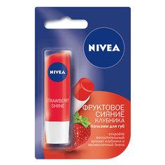 NIVEA Бальзам для губ Фруктовое сияние. Клубника