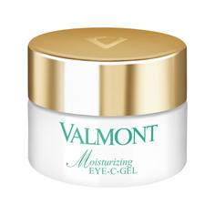VALMONT Увлажняющий гель с витамином С для кожи вокруг глаз