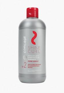 Лосьон для волос Concept для хим завивки для осветленных и ослабленных волос