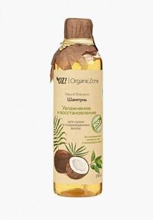 """Шампунь OZ! OrganicZone для сухих и поврежденных волос """"Увлажнение и восстановление"""", 250 мл"""