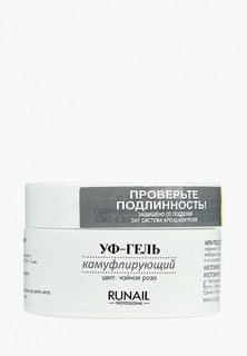 Гель-лак для ногтей Runail Professional Камуфлирующий (цвет: Чайная роза), 15 г