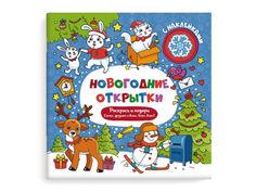 Раскраска с наклейками Феникс+ Новогодние открытки 48109