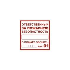 Плакат ответственный за пожарную безопасность tdm 200х200мм sq0817-0069