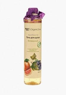 """Гель для душа OZ! OrganicZone """"Витаминный"""" 350 мл."""