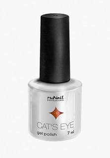 Набор для ухода за ногтями Runail Professional Cat's eye золотистый блик, цвет: Балинезийская кошка