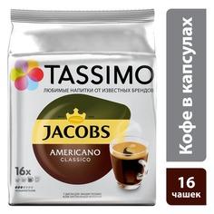 Кофе капсульный TASSIMO JACOBS Americano, капсулы, совместимые с кофемашинами TASSIMO® [4251497]