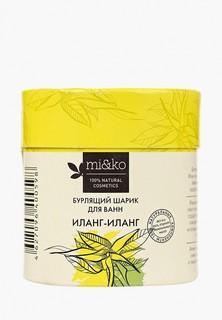 Соль для ванн MiKo Бурлящий шарик, Иланг-иланг, 185 г