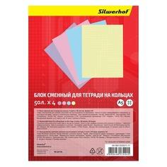 Блок сменный для тетради на кольцах Silwerhof 305511-11 4x50л. клет. A5 ассорти (4цв.) 14 шт./кор.
