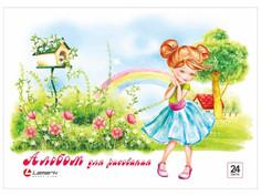 Альбом для рисования Lamark Маленькая девочка 24 листов 100г/м 09687