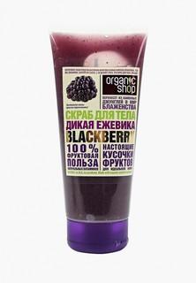 Скраб для тела Organic Shop дикая ежевика blackberry, 200 мл