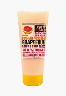 Бальзам для волос Organic Shop сочный розовый grapefruit, 200 мл