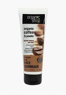 """Пилинг для лица Organic Shop """"Утренний кофе"""", 75 мл """"Утренний кофе"""", 75 мл"""