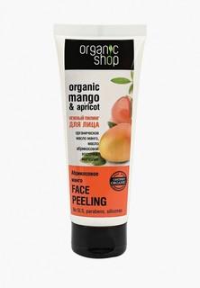 """Пилинг для лица Organic Shop """"Абрикосовый манго"""", 75 мл"""