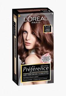 """Краска для волос LOreal Paris LOreal """"Preference"""", оттенок 5.23, Темное Розовое Золото"""